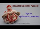 Кукла кубышка - травница Doll Potbelly - herbalist Charm