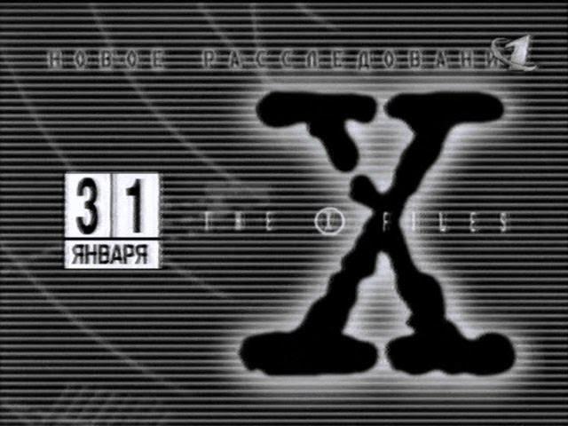 The X Files на ОРТ Анонс на 31 января 2000