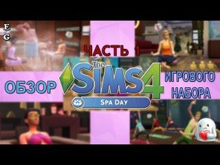 Обзор Игрового Набора || The Sims 4 День Спа || Часть 1