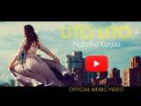 Наталка Карпа - Лто Лто (OFFICIAL MUSIC VIDEO)