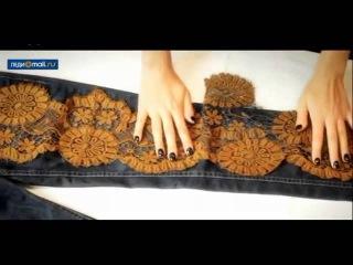 Как украсить  джинсы Советы от леди майл ру