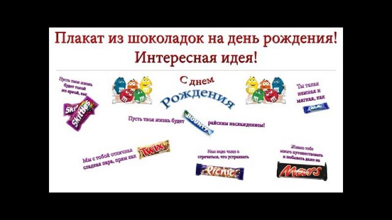 Стенгазета с днём рождения своими руками с шоколадками