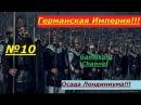 Rome Total War Прохождение за Германские племена №10 Осада Лондиниума