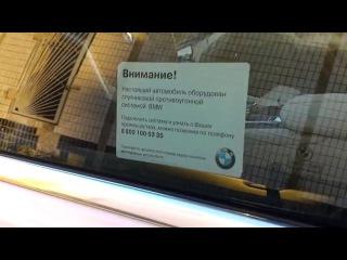 Эффективность штатной охранной системы BMW
