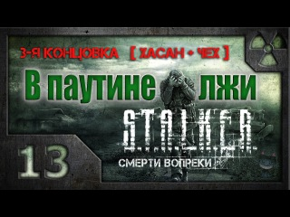 В паутине лжи. /S.T.A.L.K.E.R.: Зов Припяти/ #13. 3-я концовка (Хасан + Чех)