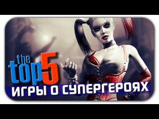 ТОП 5 лучших компьютерных игр про супергероев (по комиксам)