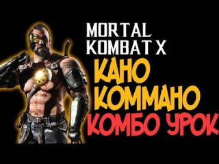 Mortal Kombat X - Кано Коммандо Комбо Урок