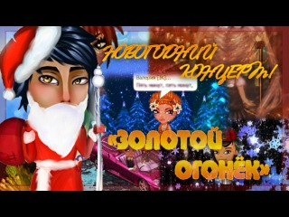 #Аватария -- Новогодний концерт