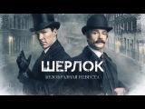 Шерлок: Безобразная невеста | Sherlock | Персонажи