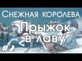 Minecraft - Снежная королева - #2 - Прыжок в лаву