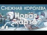 Minecraft - Снежная королева - #1 - Новая карта