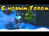 Празднуем новый год в GTA 5 Online