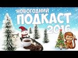 Кофейный ПОДКАСТ #3 - С НОВЫМ ГОДОМ и РОЖДЕСТВОМ!!!