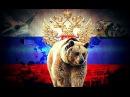 РУССКИЙ МЕДВЕДЬ - ХОЗЯИН МОРЕЙ Русский Милитарист №6 военное обозрение