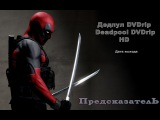 Дэдпул DVDrip – Deadpool DVDrip HD – Дата выхода, (все трейлер без цензуры)