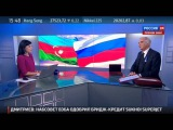 Полад Бюльбюльоглу: Азербайджан войдет в ЕАЭС только при условии решения нагорно-карабахского конфликта 21.05.2015