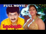 Peddinti Alludu Full Length Movie    Suman, Nagma, Vanisree, Mohan Babu
