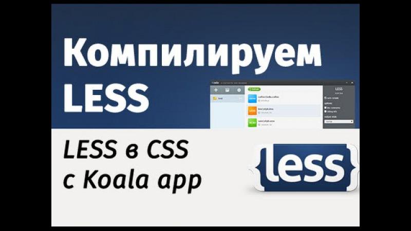Компиляция LESS файлов с помощью Koala