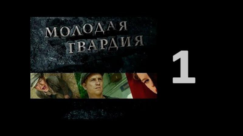 Молодая гвардия 2015 1 серия из 12
