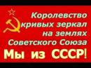 Королевство кривых зеркал на землях СССР ☭ Советский Союз будет освобожден ☭ Песня Флажок