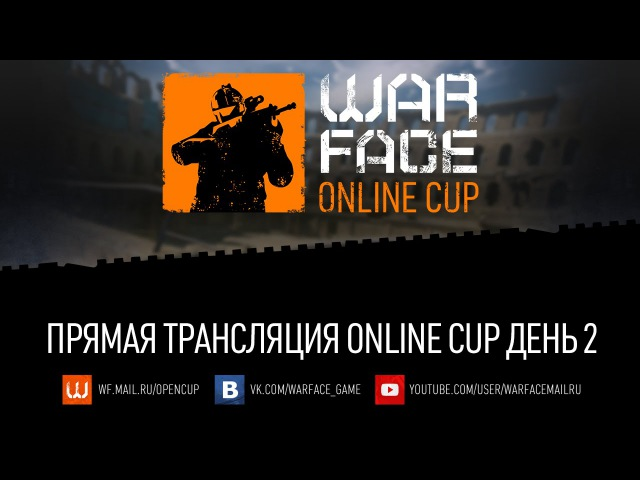 Прямая трансляция финала Online Cup Лето 2015 (2 день)
