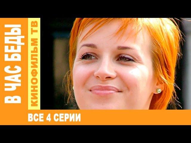 В час беды все серии фильм HD Русские мелодрамы 2015 сериал melodrama v chas bedy