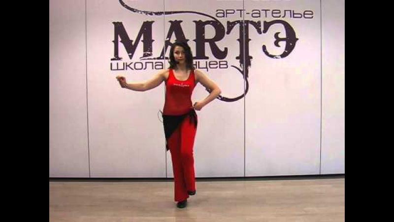 Танец живота базовые движения видеоурок МАРТЭ