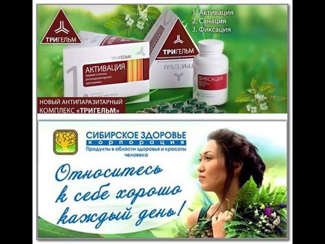 Антипаразитарная программа корпорации Сибирское Здоровье