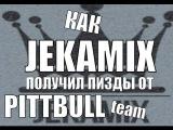 Как JekaMix (команда M-I-X) получает пздц от команды PittBull