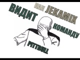 Как JEKAMIX видит команду PittBull.
