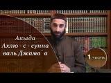 Вероубеждение Ахлю сунна валь Джама`а (1 часть) Имам Албаков Тахир HaMim Media