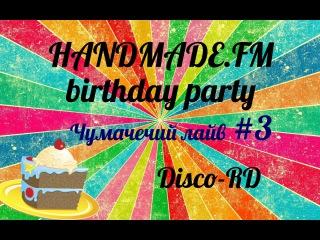 Disco-RD на дне рождении HANDMADE.FM 2016