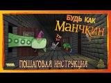 Настольная игра «Манчкин» — видеоправила игры (пошаговая инструкция) HD
