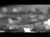 Анжелика Агурбаш - Я Стану Сильной Без Тебя
