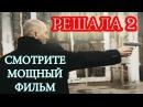 Фильм 2015. Решала 2 (Мощный Криминальный) - Русские фильмы 2015