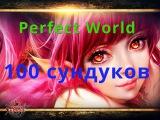 Perfect World 100 сундуков (Сокровища ледяного мира) #8