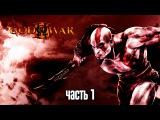 Прохождение God of War 3 Remastered (God of War III Обновленная версия) 60 FPS Босс Посейдон