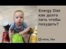 Energy diet - как долго пить чтоб похудеть Поможет ли NL STORE