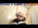 Потолок в ванной за 15 минут своими руками Хитрости и секреты монтажа потолка панелями под золото