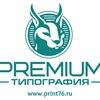 Типография ПРЕМИУМ