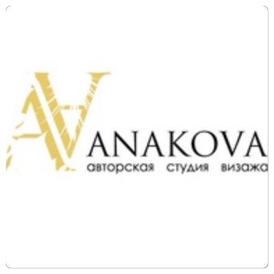 Анастасия Анакова