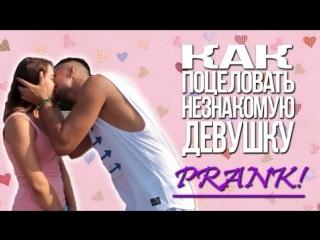 Как поцеловать незнакомую девушку | Kissing prank