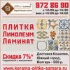 Plitka Samara
