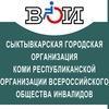 Сыктывкарская организация инвалидов (СГО КРО ВОИ