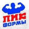 """СПОРТИВНОЕ ПИТАНИЕ """"ПИК ФОРМЫ"""""""