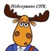 Подслушано СПК им. А.С.Пушкина