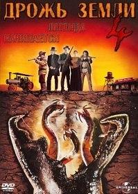 Дрожь земли 4: Легенда начинается / Tremors 4: The Legend Begins (2004)