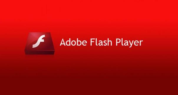 обновить adobe flash player