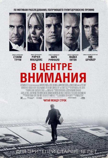 В центре внимания / Spotlight (2015)