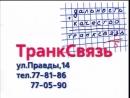 Реклама ТранкСвязь